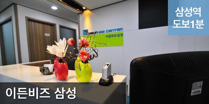 이든비즈 삼성